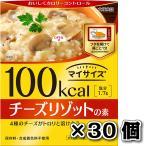 大塚食品 マイサイズチーズリゾットの素 30個セット レトルト 保存 非常食