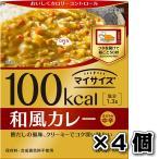 大塚食品 マイサイズ和風カレー 4個セット レトルト 保存 非常食