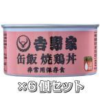 吉野家 缶飯 160g 焼鶏丼 6個セット 送料無料