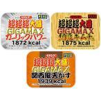 ペヤング 超超超大盛 GIGAMAX 食べ比べ3点セット 納豆キムチ味・ガーリックパワー・関西風天かす 送料無料