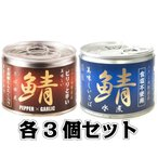 美味しい鯖水煮 食塩不使用 黒胡椒・にんにく入 各3缶セット