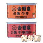 吉野家 缶飯 160g 2種、各3個セット(牛丼×3 牛焼肉丼×3)