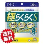 DHC 極らくらくS 30日分 180粒 送料無料