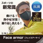 小杉織物 スポーツマスク マスク 日本製 夏マスク 洗える 夏用 抗菌 小杉のマスク 小杉マスク 息がしやすい 手洗い 繰り返し使える 子供用 母の日 父の日