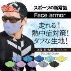 夏用マスク 涼しいマスク 日本製 涼感 抗菌 夏マスク 送料無料 facearmor