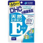 DHC 60日分 天然ビタミンE(大豆) 60粒 送料無料