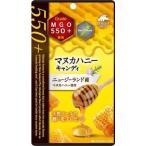 ユニマットリケン マヌカハニーキャンディー MGO550+ 10粒 送料無料
