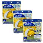 DHC 持続型ビタミンC 30日 3袋 送料無料