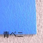 青ベニ(ハッポート) 3×900×1800 5枚入り  青ベニヤ プラベニヤ