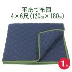 (日本製) あて布団4×6 (120x180cm) 1枚入り 平あて布団/当てぶとん/アテパッド