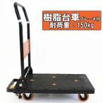 業務用樹脂台車 ブレーキ付き 150kg 折りたたみ 軽量 静音タイプ 送料無料