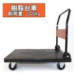 日本製 業務用静音樹脂台車 300kg 折りたたみ 軽量 静音タイプ 送料無料
