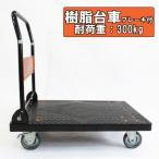 日本製 業務用静音樹脂台車 ブレーキ付 300kg 折りたたみ 軽量・静音・長寿命タイプ 送料無料