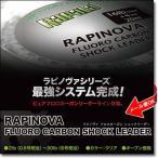 ラパラ RAPALA ラピノヴァ フロロカーボンショックリーダー RAPINOVA FLUORO CARBON SHOCK LEADR  16〜20LB 4.0〜5.0号