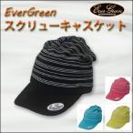 エバーグリーン (EVER GERRN)  スクリューキャスケット フリーサイズ  釣具 ファッション ウェア ルアーフィッシング  キャップ 帽子 日よけ