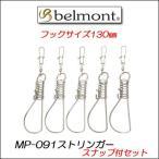 ベルモント belmont ストリンガー 130 スナップ付きセット 5pcs MP-091(スナップ付き)  メール便OK フィッシング 釣り 用品 工具 ストリンガー バネ式