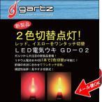 ガルツ gartz LED電気ウキGD-02