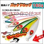 ダミキジャパン DAMIKI JAPAN 闘魂ジグ バックドロップ 160g TOKONJIG BACKDROP 160g メール便OK