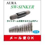 (在庫限り 特価)ソルトゲーム ライトゲーム アジング メバリング  AURA アウラ SW SINKER  SW シンカー (2.0g〜7.0g) メール便OK