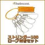 ベルモント belmont ストリンガー 100 ロープ付きセット 5pcs MP-094 (8mロープ付き)  メール便不可 釣り 用品 アクセサリー 工具 ストリンガー