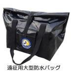カミワザ 遠征用大型防水バッグKAMIWAZA  Expedition-Big-Waterproof-Bag