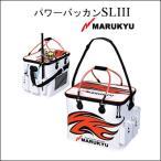 マルキュー パワーバッカンSLIII スーパーライブウェル3Marukyu  Power Bakkan SLIII Super Live Well III【メール便不可です】