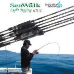 ヤマガブランクス ジギングロッドシーウォーク ライトジギング 67UL スピニングモデル(4560395517034)YAMAGA Blanks   Sea Walk Light Jigging 67UL Spinni