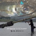 ヤマガブランクス アジングロッドブルーカレント ジグヘッドスペシャル71/TZ NANO (4560395517249)YAMAGA Blanks BlueCurrent JH-Special 71/TZ NANO