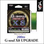 YGKよつあみ PEライン G−ソウル X8 アップグレード 200mYGK G−soul X8 UPGRADE 200m