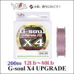 YGKよつあみ PEライン G−ソウル X4アップグレード 200m 0.6号〜3.0号 サテライトシルバー(4本組)YGK G−soul X4 UPGRADE 200m-12Lb〜