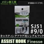 メロン屋工房 アシストフックフィネス SJ51 #9/0仕様 トリプルフック 3/0相当Melon-ya kobo  ASSIST HOOK FINESS SJ51 #9/0