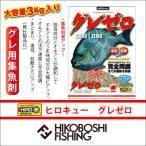 ヒロキュー グレ集魚剤 グレゼロ 1ケース 8個入り 4514394041113 HIROKYU GUREZERO 1case 8pack