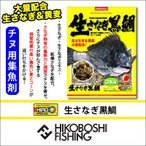 ヒロキュー チヌ集魚剤 生さなぎ黒鯛 1ケース 8個入り 4514394041120 HIROKYU NAMASANAGIKURODAI 1case 8pack