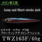 メロン屋工房 TWZ165F 60g ダイビングペンシルMelon-ya-kobo TWZ165F 60g Diving Pencil