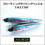 メロン屋工房 TWZ130F ダイビングペンシルフローティングMelon-ya-kobo TWZ130F  Diving Pencil