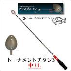 山元工房 トーナメントチタン3 中3Lマキエヒシャク 柄杓Yamamoto Koubo Tournament Titanium3