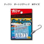 ティクト ダートジグヘッド Mサイズ(アジング、ライトゲーム用)TICT dart jig head M size (for aging, light games)
