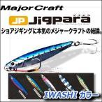 メジャークラフト ジグパラショート 40g イワシカラーMajorCraft  JIGPARA SHORT 40g IWASHI COLORS