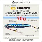 メジャークラフト ジグパラショート 50g イワシカラーMajorCraft  JIGPARA SHORT 50g IWASHI COLORS