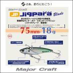メジャークラフト ジグパラブレード 75mm 18gMajorCraft  JIGPARA BLADE 75mm-18g