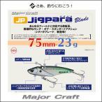 メジャークラフト ジグパラブレード 75mm 23gMajorCraft  JIGPARA BLADE 75mm-23g