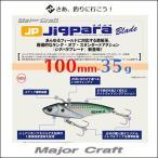 メジャークラフト ジグパラブレード 100mm 35gMajorCraft  JIGPARA BLADE 100mm-35g