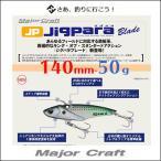 メジャークラフト ジグパラブレード 140mm 50gMajorCraft  JIGPARA BLADE 140mm-50g