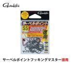 がまかつ 鯛用フック サーベルポイント フッキングマスター 徳用GAMAKATSU SABER POINT HOOKING MASTER TOKUYOU