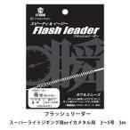 クレイジーオーシャン フラッシュリーダー スーパーライトジギング用orイカメタル用 3〜5号 5mCrazy Ocean  Flash  Leader Light Jigging or Ika Metal3〜5g