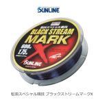 サンライン 松田スペシャル競技 ブラックストリーム マークX 600mSUNLINE MATSUDA Special Kyogi Black Stream Mark X 600m【メール便不可です】