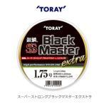 東レ 道糸ライン 銀鱗 スーパーストロング ブラックマスター エクストラTORAY Ginrin Super Strong  Black master Extra