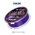 サンライン 磯釣り用道糸ナイロンライン 磯スペシャル グレ道(Gure Michi)150m SUNLINE ISO Special  Gure Michi 150m