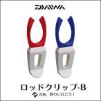 ダイワ(グローブライド) ロッドクリップ-B(竿受け)DAIWA (GLOBERIDE) Rod clip-B