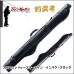 釣武者 スリムロッドケースリールイン インパクトブラックTsuriMusha Slim Rod-Case ImpactBlack